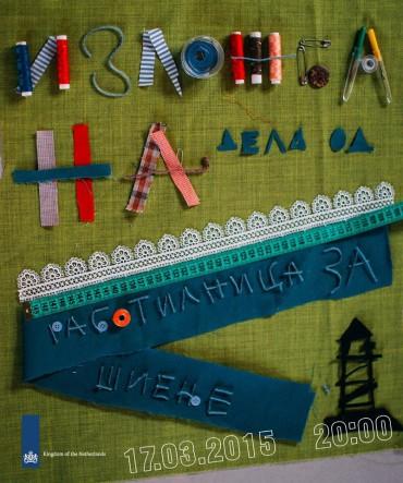 Изложба на дела направени од работилницата за шиење во Кула