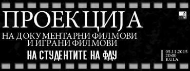 Проекција со кратки документарни и играни филмови на студентите од Факултетот за драмски уметности
