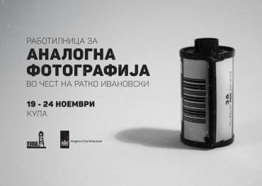 Работилница за аналогна фотографија