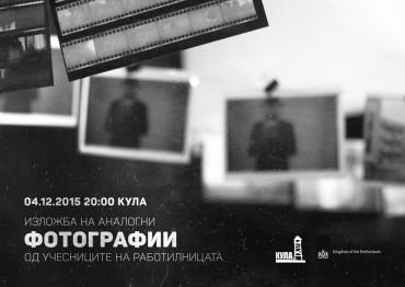 Изложба на аналогни фотографии